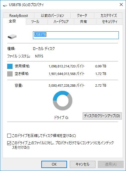 20190721-USB3TBドライブ.PNG