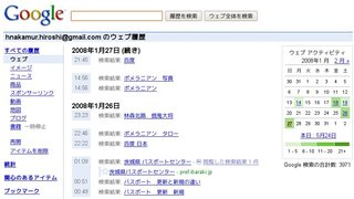 googlewebhistory.jpg