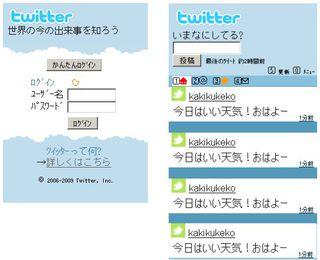twitter_mobile.jpg