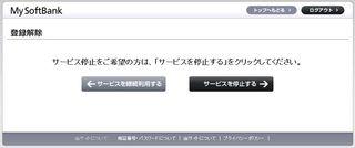 mysoftbank_stop2.jpg