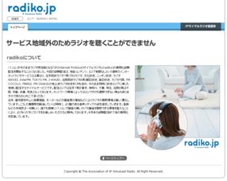 radiko.jp.png