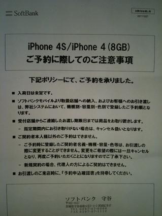 iphone4s_reserve.JPG