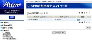 aterm-dhcp-fixed.JPG