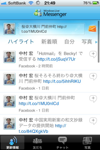 20120415-windowslivemessenger_iphone.png