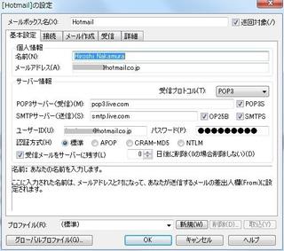 becky-hotmail1.JPG