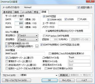 becky-hotmail2.JPG