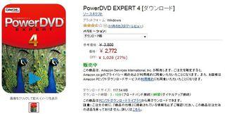 powerdvd.JPG
