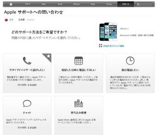 20140101-applesupport.JPG