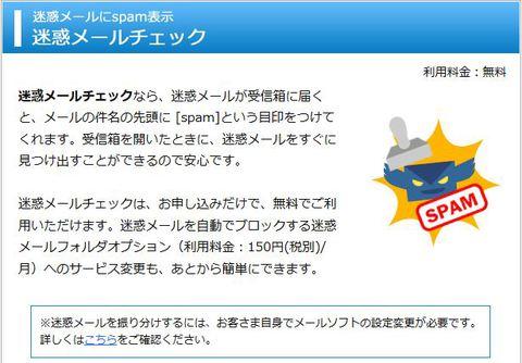 biglobe-spam.JPG