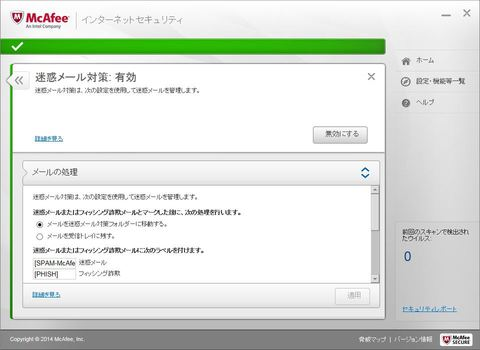 mcafee-spam.JPG