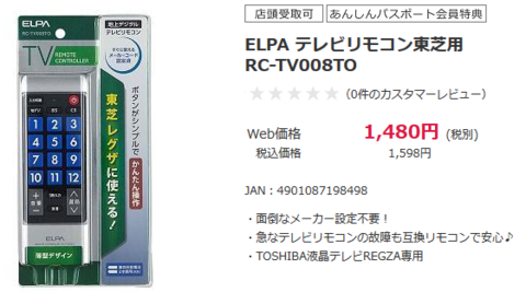 RC-TV000TO.PNG