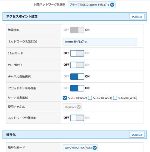 2018-12-29 Atermクイック設定Web.png