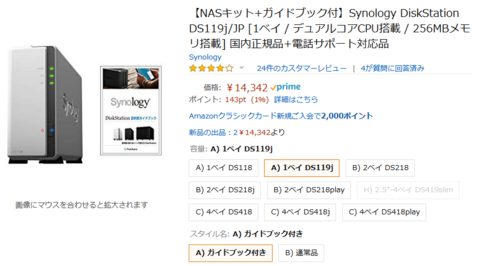20190720-synology2.PNG