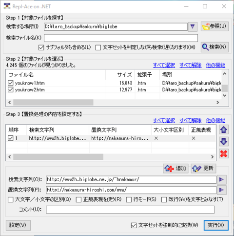 replaceonnet-20200502.PNG