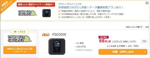wifirenral-FS030W.JPG