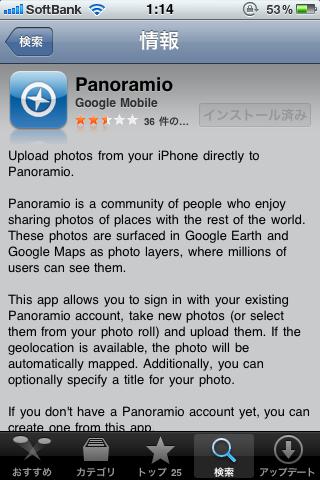 20110403-panoramio.PNG