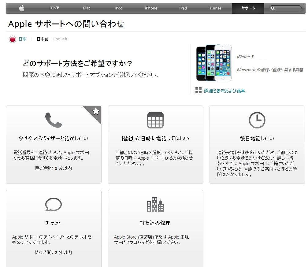 電話 apple サポート