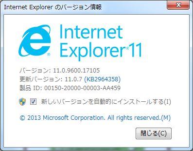 20140502-ie11.JPG