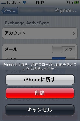 iphone_address_sync.jpg