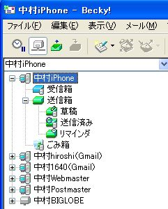 iphone_mail.JPG