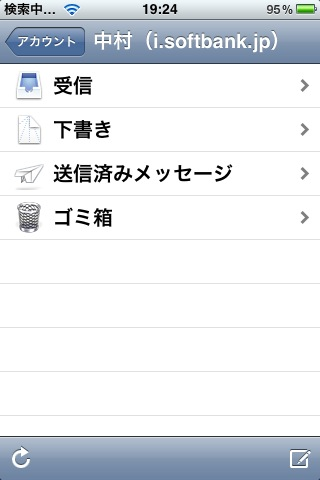 iphone_mail1.jpg