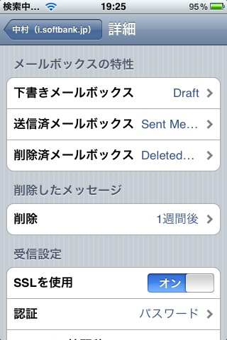 iphone_mail2.jpg