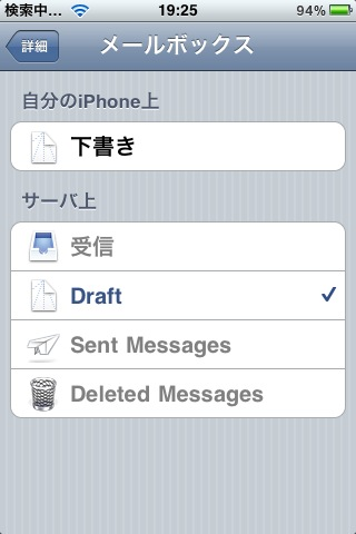 iphone_mail3.jpg