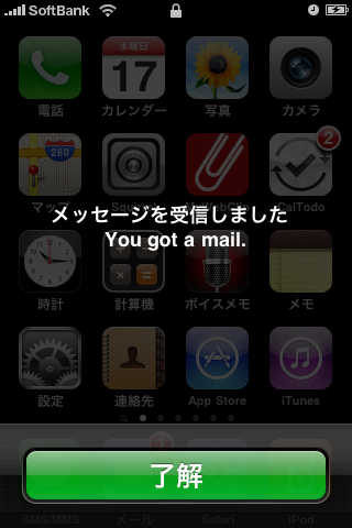 iphone_you_got_a_mail.png