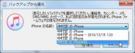 iphonebackup.JPG