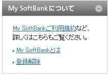 mysoftbank_stop1.jpg