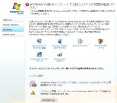 vistaupgradeadvisor1.jpg