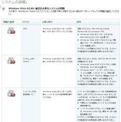 vistaupgradeadvisor2.jpg
