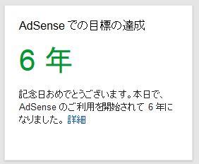 20141013-adsense.JPG