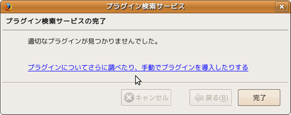MIDIの埋め込みが再生できません - Ubuntuでマルチメディア